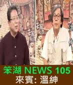 《笨湖 NEWS 105》 來賓: 溫紳 民進黨黨主席選票分析|台灣e新聞