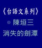 《台語文系列消失的劍潭