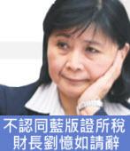 不認同藍版證所稅 財長劉憶如請辭|台灣e新聞