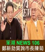 《笨湖 NEWS 106》 鄭新助議員質詢市長陳菊|台灣e新聞