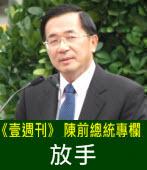 放手∣◎陳水扁|台灣e新聞