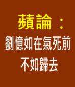 蘋論:劉憶如在氣死前不如歸去 |台灣e新聞