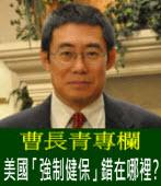 美國「強制健保」錯在哪裡?∣◎曹長青   |台灣e新聞