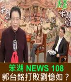 《笨湖 NEWS 108》郭台銘打敗劉憶如?|台灣e新聞