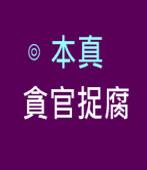 貪官捉腐∣◎本真 |台灣e新聞