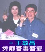 王敏昌:秀卿吾妻吾愛|台灣e新聞