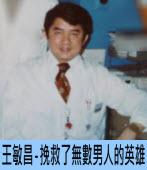 王敏昌- 挽救了無數男人的英雄!∣◎曹長青|台灣e新聞