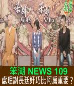 《笨湖 NEWS 109》處理謝長廷奸巧比關死阿扁重要|台灣e新聞