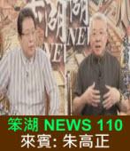《笨湖 NEWS 110》中華民國有史以來最爛總統?|台灣e新聞