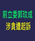 前立委郭玟成 涉貪遭起訴|台灣e新聞