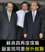 蘇貞昌再度探扁 籲當局同意保外就醫 |台灣e新聞