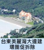 台東美麗灣大違建 環團促拆除|台灣e新聞