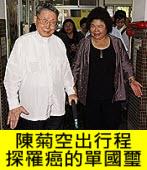 陳菊空出行程 探罹癌的單國璽 |台灣e新聞