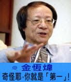 奇怪耶,你就是「第一」! ∣ ◎ 金恆煒|台灣e新聞