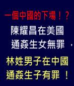 名醫出書喚小三「內人」 境外通姦不起訴 |台灣e新聞