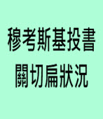 穆考斯基投書 關切扁狀況 |台灣e新聞