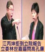 江丙坤拒到立院報告 立委林世嘉逼問高孔廉|台灣e新聞