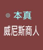 威尼斯商人∣◎本真 |台灣e新聞