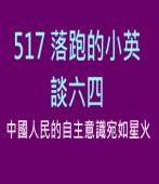 517 落跑的小英 談六四|台灣e新聞