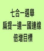 七合一選舉 扁提一邊一國連線倍增目標 |台灣e新聞