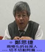 兩極化的台灣人 --- 切不切割阿扁 --- ∣◎ 鄭思捷 |台灣e新聞