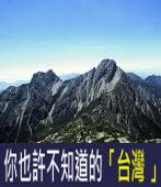 你也許不知道的「台灣 」∣ ◎郭建國 |台灣e新聞