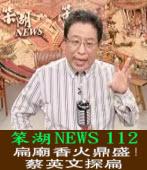 《笨湖 NEWS 112》 扁廟香火鼎盛 ! 蔡英文探扁|台灣e新聞