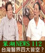 《笨湖 NEWS 112》台灣醫界四大皆空?|台灣e新聞