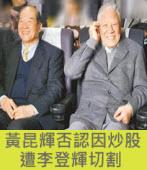 黃昆輝否認因炒股 遭李登輝切割|台灣e新聞