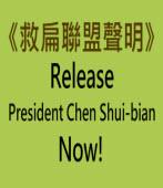 《救扁聯盟聲明》Release President Chen Shui-bian Now!|台灣e新聞