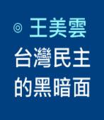 台灣民主的黑暗面 ∣◎ 王美雲 |台灣e新聞