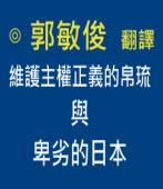 維護主權正義的帛琉與卑劣的日本  |◎ 郭敏俊/ 翻譯 |台灣e新聞