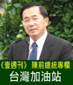 台灣加油站∣◎陳水扁|台灣e新聞