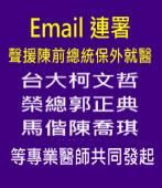 Email 連署 聲援陳前總統保外就醫 |台灣e新聞