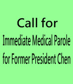 Call for Immediate Medical Parole for Former President Chen |Taieanenews 台灣e新聞