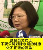 請蔡英文女士不要公開對陳水扁的健康做不正確的評論!|台灣e新聞