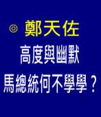高度與幽默 馬總統何不學學?∣◎ 鄭天佐|台灣e新聞