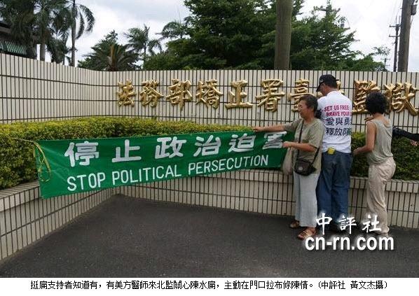 停止政治迫害陳水扁
