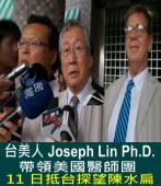 台美人 Joseph Lin Ph.D.  帶領美國醫師團 11日抵台探望陳水扁 |台灣e新聞