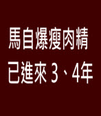 馬自爆瘦肉精已進來 3、4年|台灣e新聞