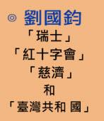 「瑞士」,「紅十字會」, 「慈濟」 和「臺灣共和 國」∣◎劉國鈞 |台灣e新聞