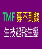 TMF募不到錢 生技起飛生變|台灣e新聞