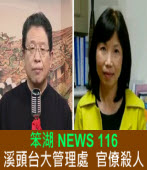 《笨湖 NEWS 116》溪頭台大管理處 官僚殺人|台灣e新聞