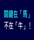 關鍵在「馬」不在「牛」!|台灣e新聞