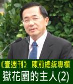 獄花園的主人(2)∣◎陳水扁|台灣e新聞