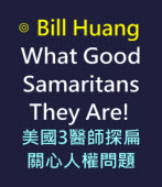 What Good Samaritans They Are!∣◎Bill Huang|台灣e新聞