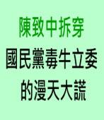 陳致中拆穿國民黨毒牛立委的漫天大謊|台灣e新聞