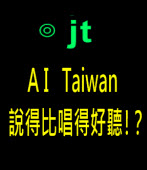 AI Taiwan 說得比唱得好聽!?|台灣e新聞