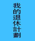 我的退休計劃∣◎J.M. |台灣e新聞