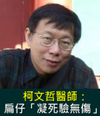 柯文哲醫師:扁仔「凝死驗無傷」|台灣e新聞